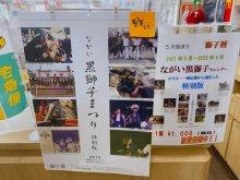 令和3年 ながい黒獅子カレンダー2021が販売開始しました!:画像