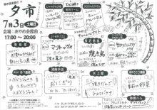 【予告】'21あやめまつり 7月3日(土)『夕市』『キャンドルナイト』『灯籠流し』開催!!:画像
