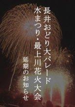 令和3年「長井おどり大パレード」「水まつり・最上川花火大会」延期のお知らせ:画像