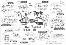 10月17日(日)『朝市』開催! :画像