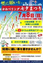 「川のみなと長井」七夕まつり開催のお知らせ:画像