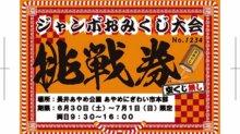 【ジャンボおみくじ】挑戦権 配布期間を延長します!:画像