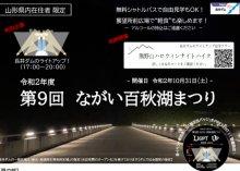 【ながい百秋湖まつり】ダムのライトアップ・見学!:画像