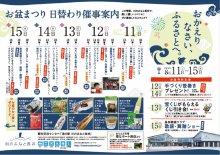 道の駅「川のみなと長井」お盆まつり開催のお知らせ:画像