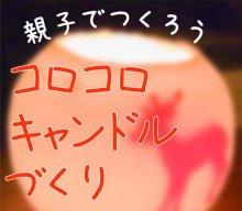 「コロコロキャンドル」作ってみませんか?:画像