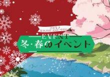 【イベント情報】冬〜春:画像