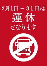 無料観光循環バス【まわるん】は3月運休となります。:画像