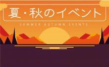 長井市【夏・秋のイベント】:画像