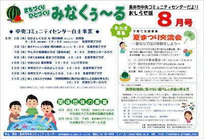 ☆長井市中央コミュニティセンター情報〜R1.8月の事業予定:画像