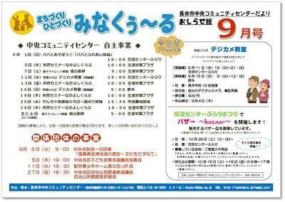 ☆長井市中央コミュニティセンター情報〜R1.9月の事業予定:画像