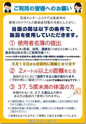 【重要なお知らせ】交流センターふらりの施設の使用について(11月24日更新):画像