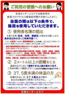 【重要なお知らせ】交流センターふらりの施設の使用について(4月19日更新):画像