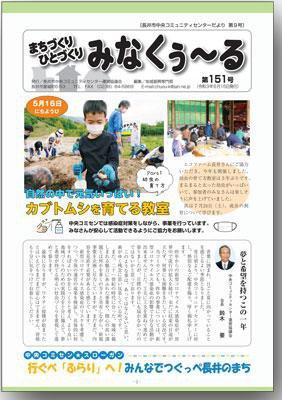 ☆長井市中央コミセンだより みなくぅ〜る 第151号:画像