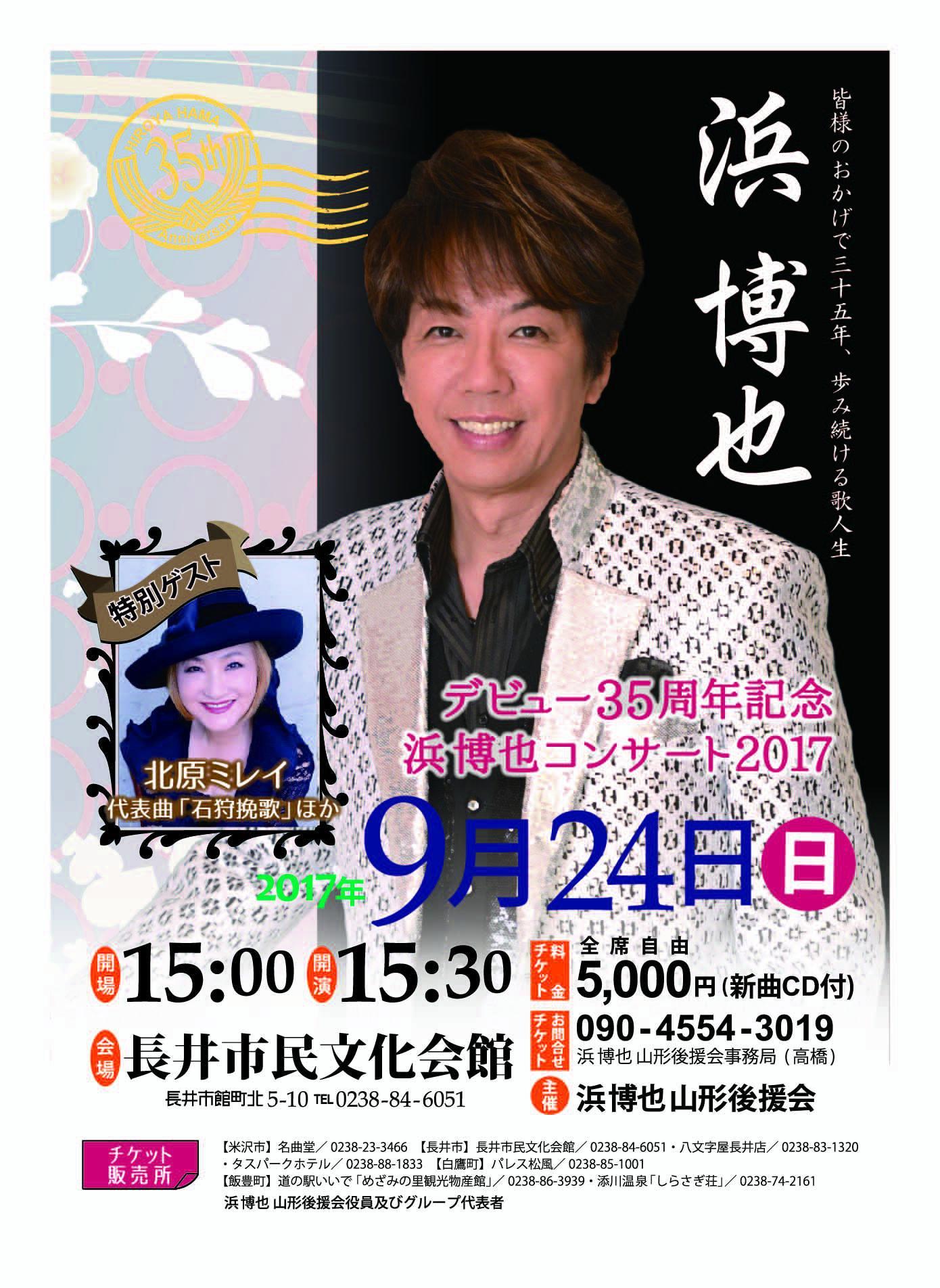 浜博也コンサート2017:画像