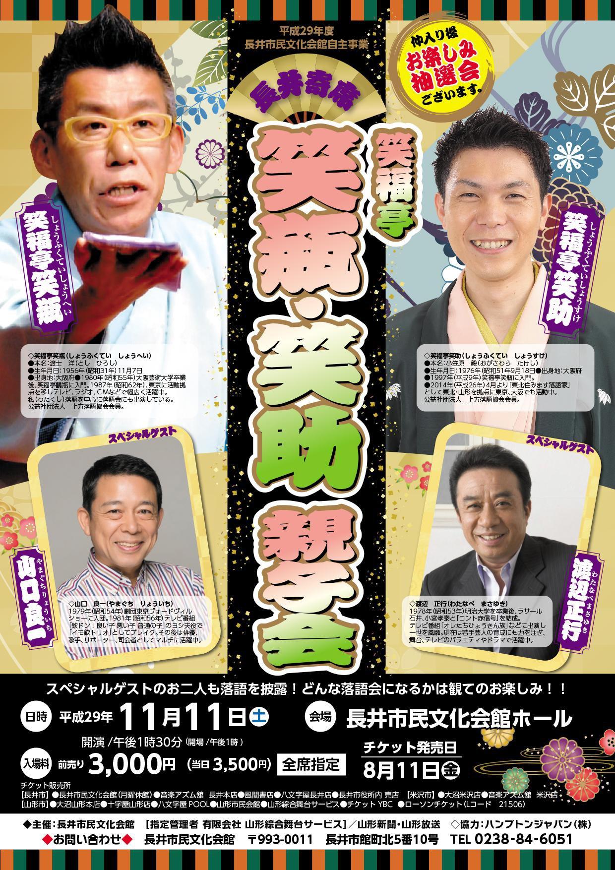 平成29年度 長井市民文化会館自主事業 長井寄席 「笑福亭笑瓶・笑助親子会」:画像