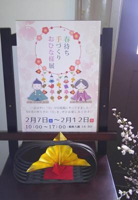 【春待ち 手づくり おひな様展 −小桜館−】:画像
