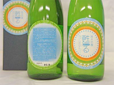 【純米吟醸 「甦る」予約受付中〜】:画像