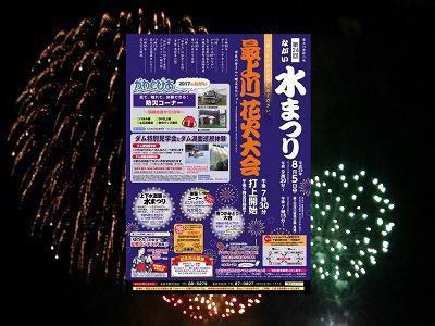 【第24回 ながい水まつり/最上川花火大会 予告】:画像
