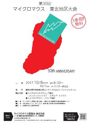 【第30回マイクロマウス東北地区大会!≪予告≫】:画像