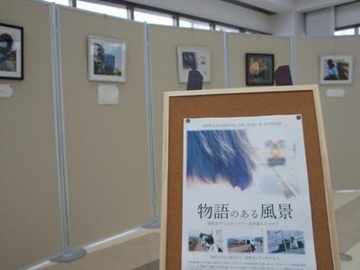 【道の駅 長井高校芸術部写真展】:画像