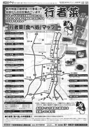 【『行者菜食べ処マップ』ご紹介!】:画像