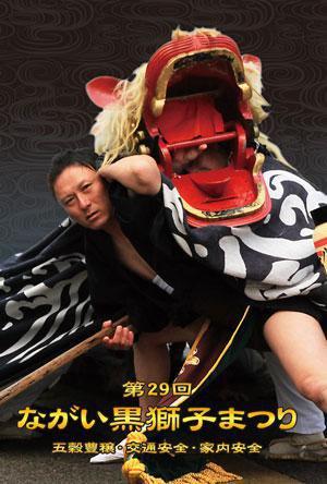 【第29回 黒獅子DVD発売中!!】:画像