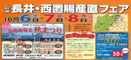 【道の駅 産直フェア開催≪予告≫】:画像