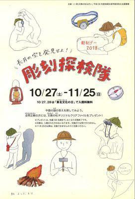 【長井文化回廊 「彫刻探検隊」】:画像