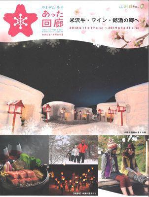 【今年の冬も「あった回廊」置賜へ】:画像