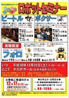 【≪募集≫ロボットセミナー&実験教室】:画像