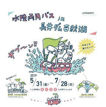 【水陸両用バスin長井ダム百秋湖 ≪予約開始≫】:画像