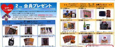 【『ながいファン倶楽部』会員更新のお知らせ】:画像