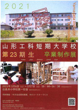 【山形工科短期大学「卒業制作展」のお知らせ】:画像
