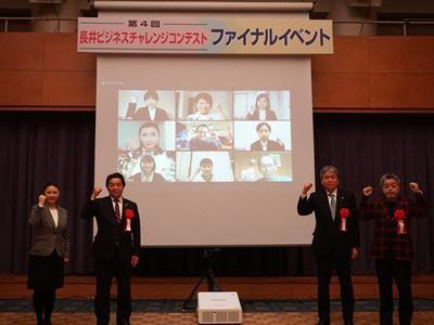 【『長井ビジネスチャレンジコンテストファイナルイベント』開催】:画像