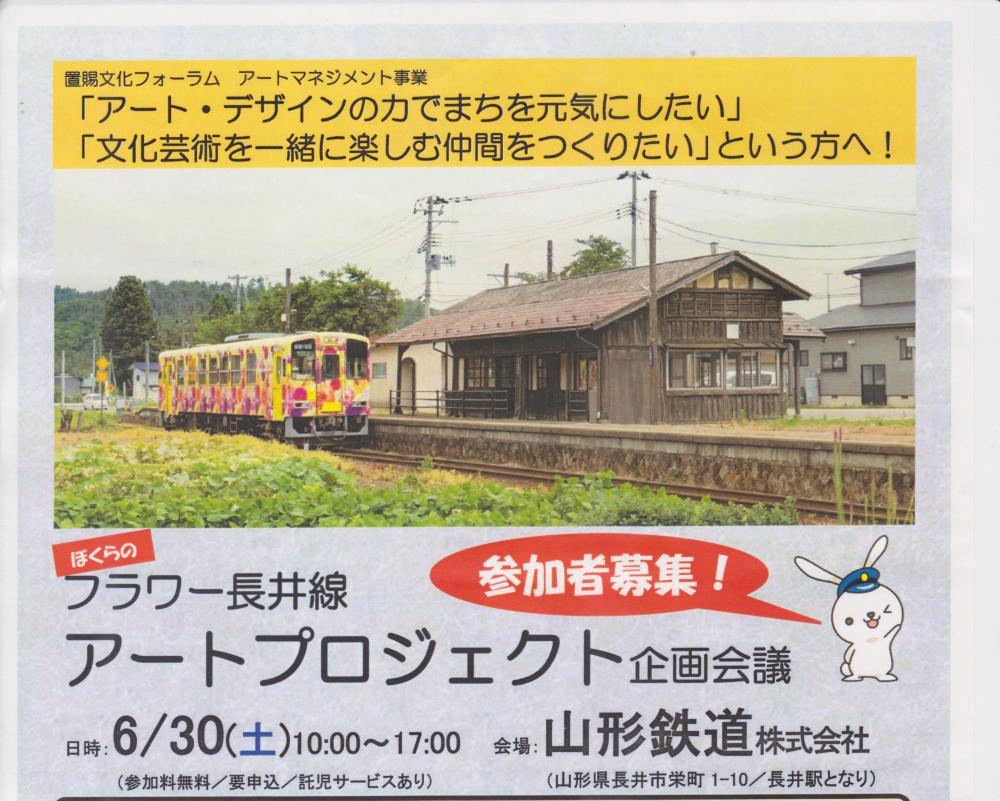 ローカル鉄道+アート:画像