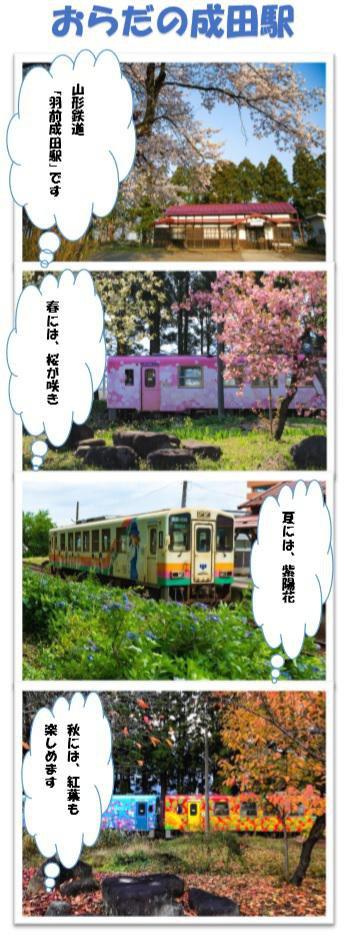 おらだの成田駅:画像