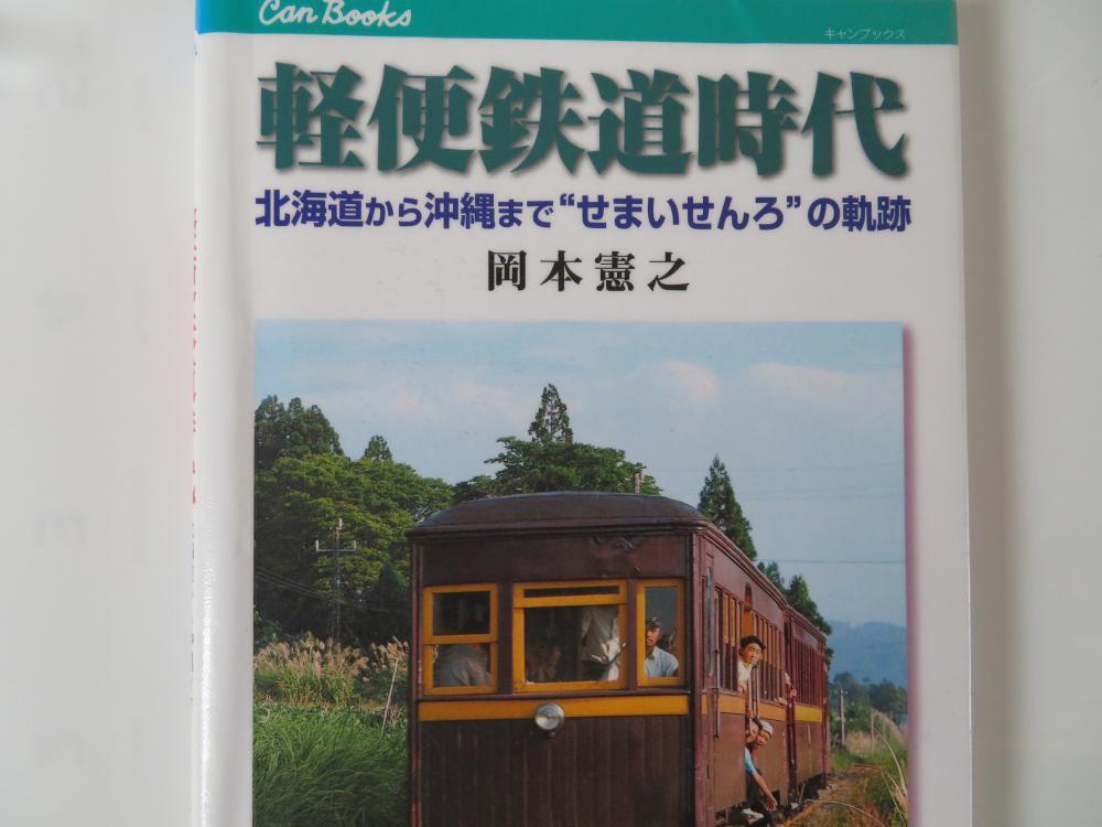 『長井線ヒストリア』 発車!:画像
