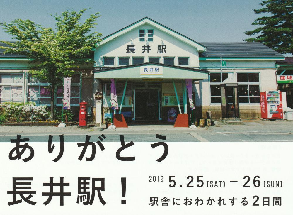 ありがとう長井駅!:画像