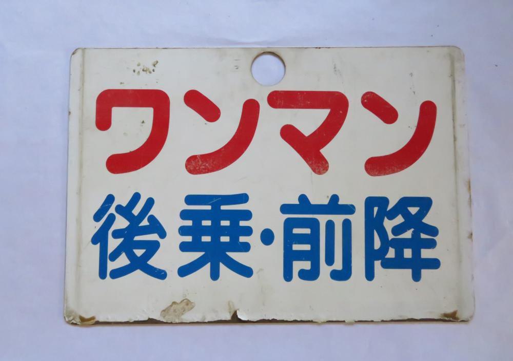 成田駅の宝物 後乗・前降プレート:画像