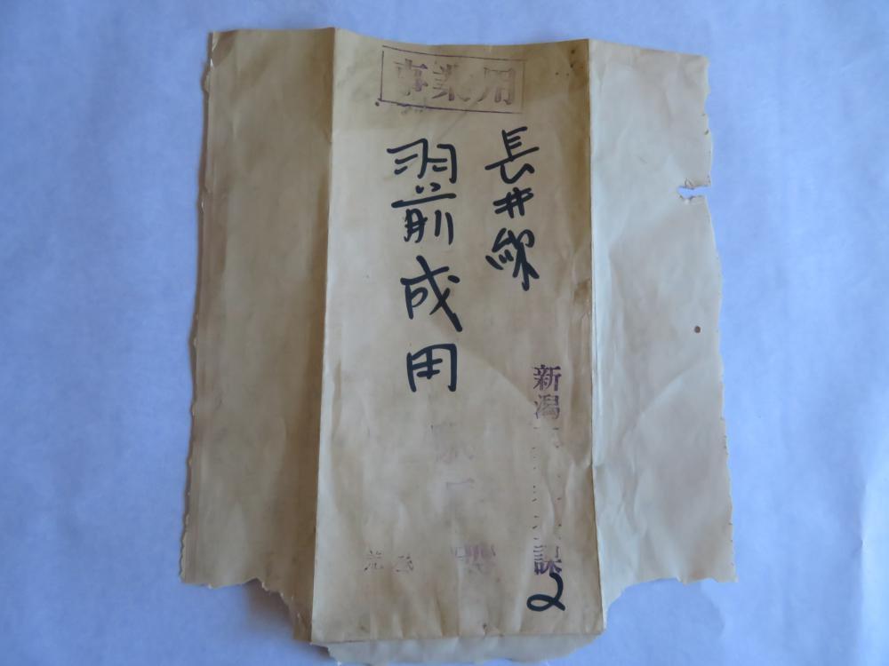 成田駅の宝物 お手製封筒:画像