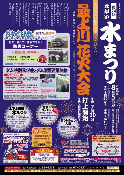 第24回ながい水まつり/最上川花火大会のチラシが完成いたしました!:画像