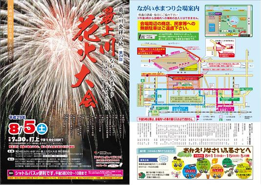 最上川花火大会 プログラム完成しました!:画像