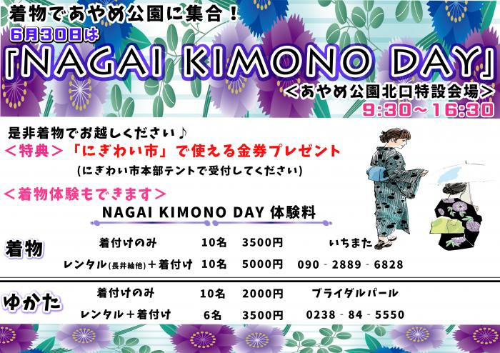 6月30日は「NAGAI KIMONO DAY」:画像