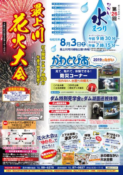 令和元年「ながい水まつり/最上川花火大会」について:画像