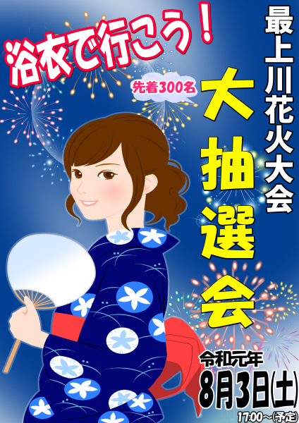 最上川花火大会「浴衣で行こう!「大抽選会」」:画像