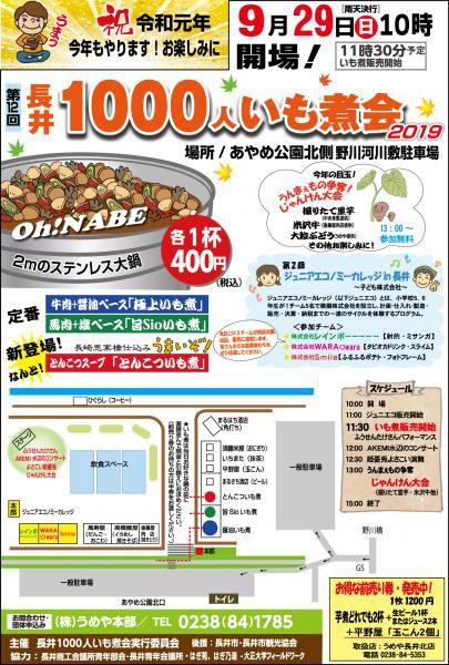 第12回 長井1000人いも煮会2019 開催のお知らせ:画像