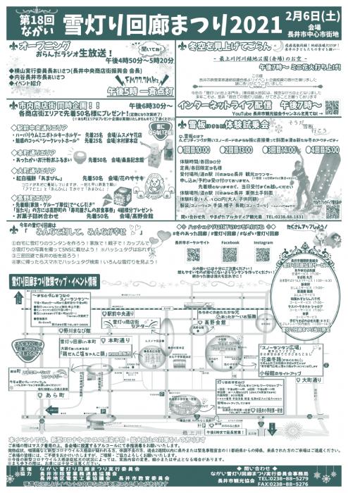 令和3年「雪灯り回廊まつり2021」イベント情報:画像