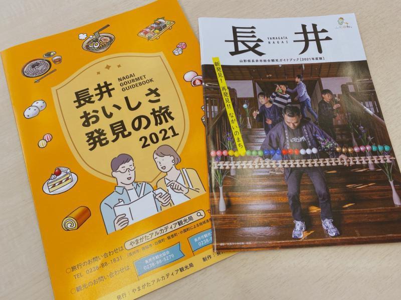 長井市総合ガイドブックとおいしさ発見の旅が完成致しました!:画像