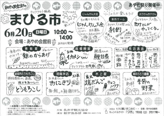 【6月20日(日)あやめ公園にて〈まひる市〉開催】:画像