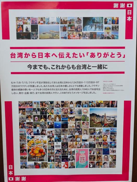 台湾から日本へ伝えたい「ありがとう」:画像